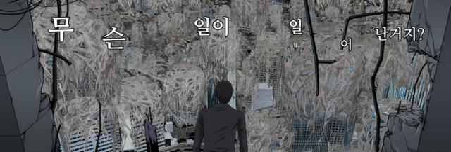 산소 분압이 높아지자 거대해진 곤충들이 서울을 점령한다. - 웹툰
